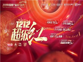 超级红!2020中国地产巅峰盛典来袭
