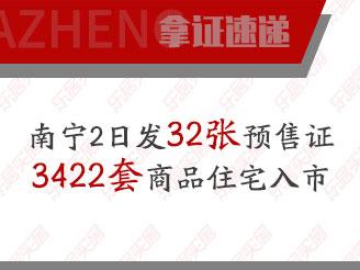 南宁2日共发出32张住宅预售证