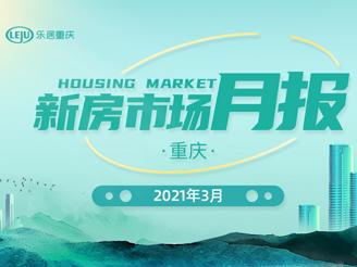 涨涨涨!3月重庆楼市日均卖房756套!