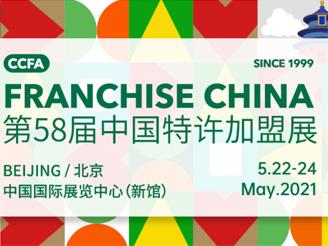 第58届中国特许加盟展·即将开幕