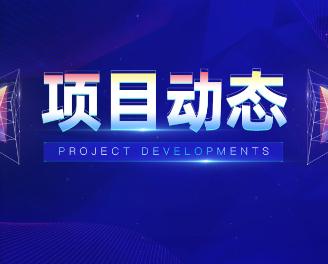 贵阳4月拟开工66个项目,南明区投资最高