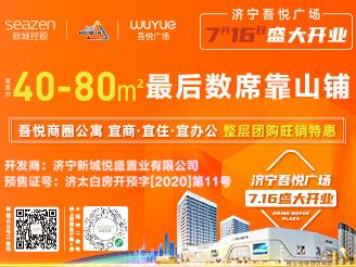 济宁吾悦广场7月16日盛大开业