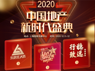 直击| 2020中国地产新时代盛典