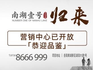 南湖壹号二期营销中心已开放!