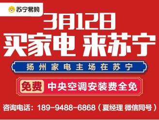 买家电来苏宁 312家电主场报名享优惠