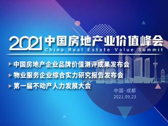 2021中国房地产企业品牌价值测评成果发布
