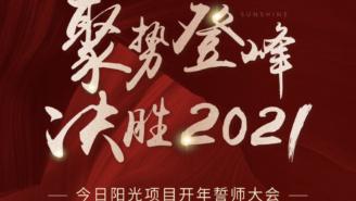 聚势登峰 决胜2021 今日阳光开年誓师大会