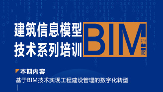 基于BIM技术实现工程建设管理的数字化转型