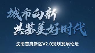 沈阳首府新区V2.0规划发展论坛