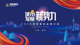 城市发展新势力2020美好西安品牌计划峰会
