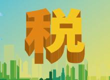 夏磊:房地产税要推出了吗?