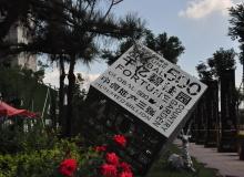 昌黎县房地产开发项目供地及审批进展信息清单3.30