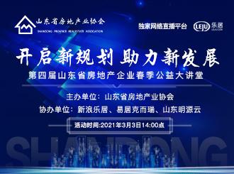 第四届山东省房地产企业春季公益大讲堂