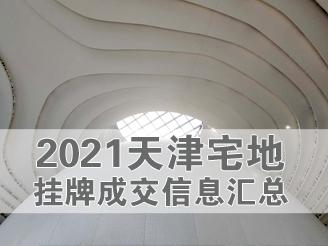 2021天津宅地挂牌成交信息汇总