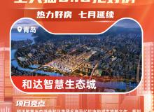 """快讯 天猫816抢好房 1元秒杀1平方 和达智慧生态城入驻""""一元店"""""""