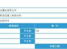 拿证速递|龙湖·椿山获预售许可  36套洋房产品上新
