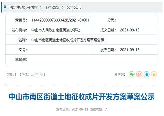 合计超4695亩!南区和东凤成片开发草案公示!