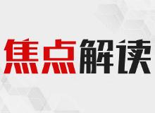 深圳京基上梅林村旧改开始动工 拆除总建筑面积约11万㎡